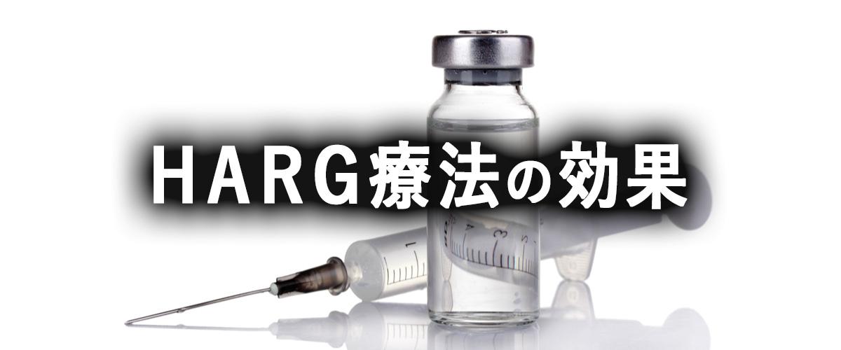 HARG療法は効果のある薄毛治療