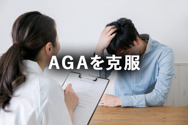 AGA予防について