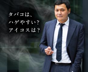 タバコははげやすい?