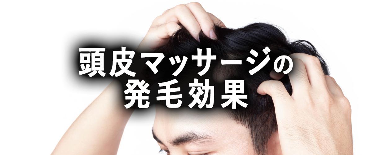 発毛に効果的な頭皮マッサージ