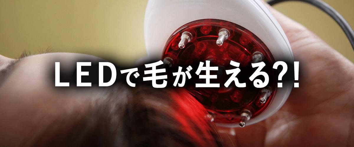 赤色のLEDで発毛を促す薄毛治療