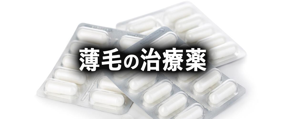 はげ治療薬の効果やリスク
