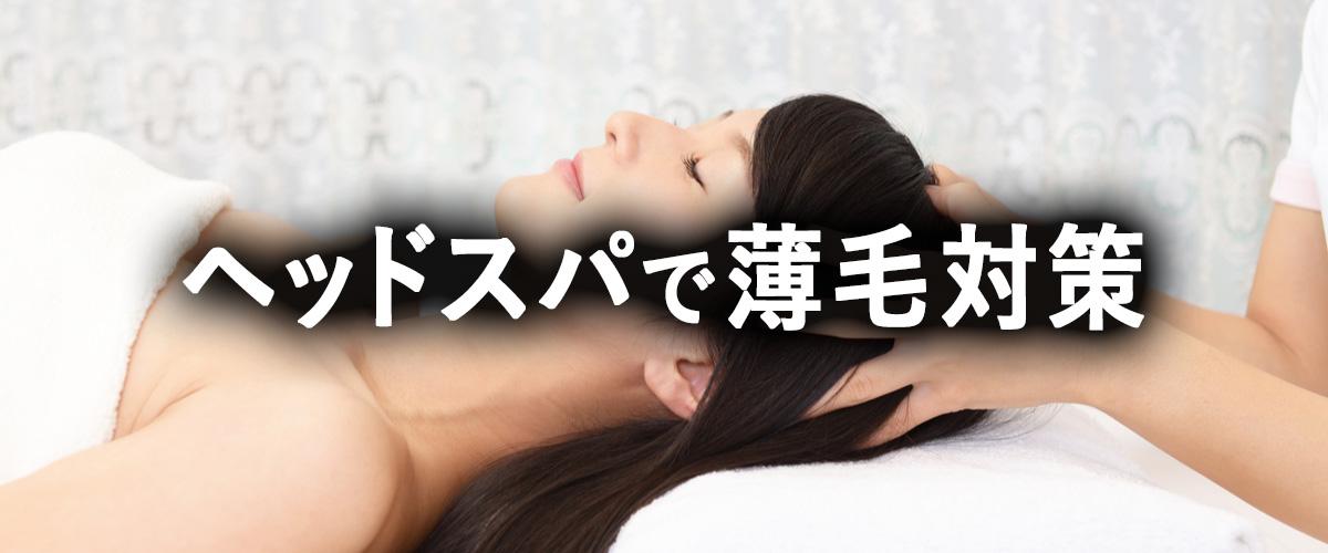 ヘッドスパは抜け毛の予防に効果があるのか?