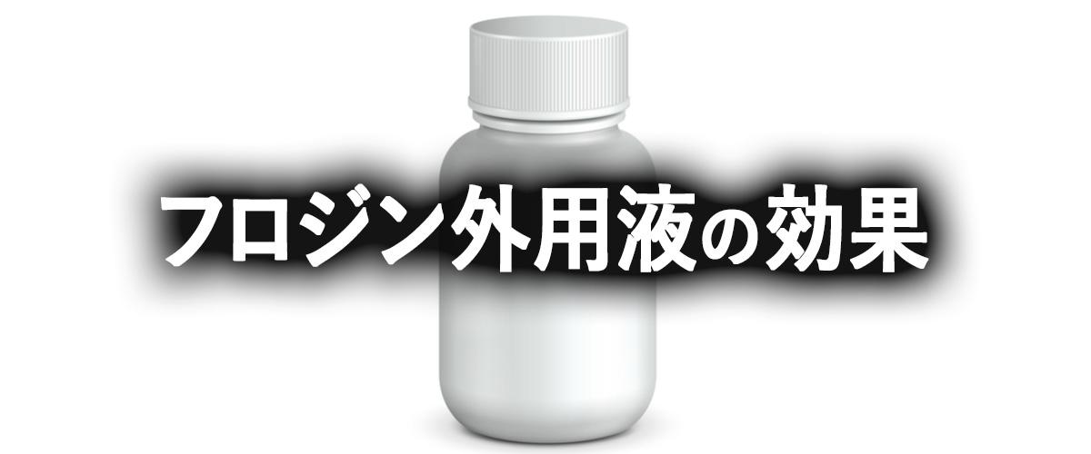 フロジン外用液はハゲに効果があるのか
