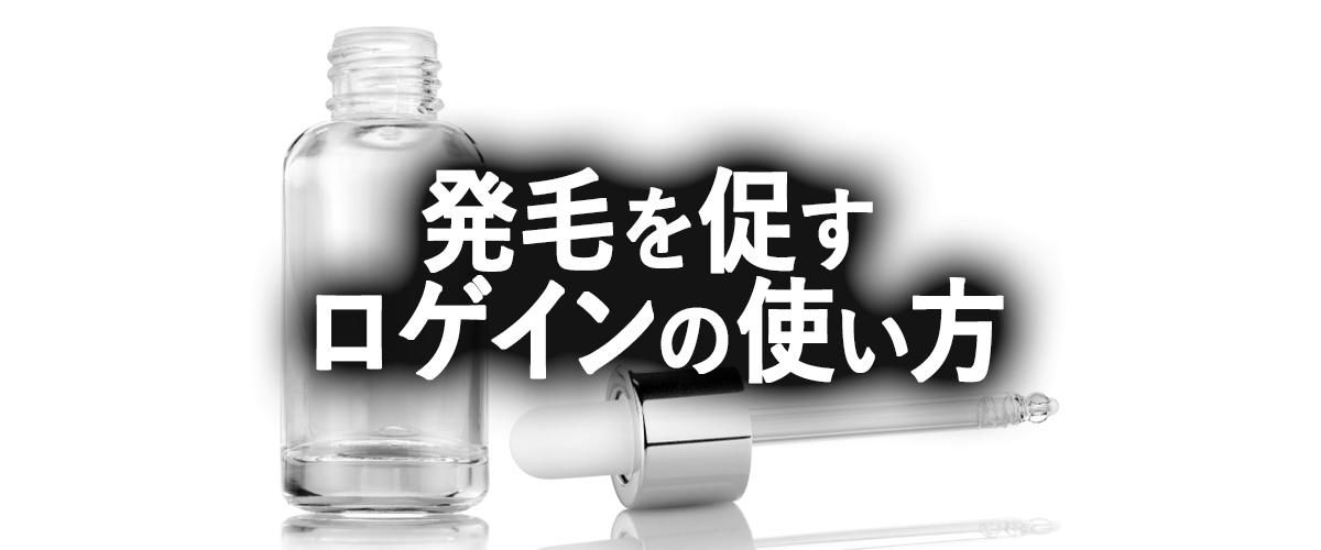 ミノキシジル配合薬ロゲインの使い方