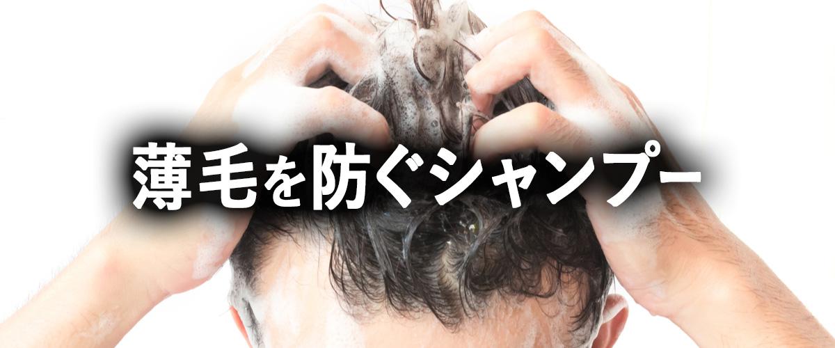 抜け毛を予防する男性用シャンプー