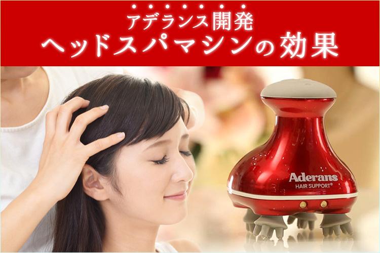 アデランスが開発したヘッドスパマシンの薄毛への効果